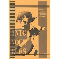 [Adult] Doujinshi - To Heart 2 (INTO YOUR EYES) / THE FLYERS