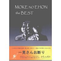 [Adult] Doujinshi - MOKE NO EHON the BEST / もけの絵本