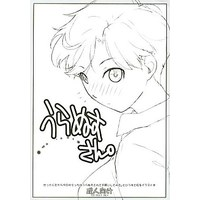 [Adult] Doujinshi - Sailor Moon (うらぬすさん。) / Yokoshimanchi.