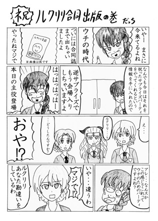 Doujinshi - Anthology - GIRLS-und-PANZER / Orange Pekoe & Darjeeling & Rose Hip & Rukuriri (RUKURIRI FanBooks(ルクリリ合同誌)) / butterfly effect