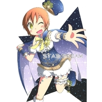 Doujinshi - Love Live / Hoshizora Rin (STAR DREAM) / 紅葉谷