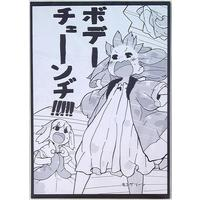 Doujinshi - Touhou Project (ボデーチェーンヂ!!!!!) / 萌え緑