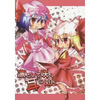 Doujinshi - Touhou Project / Flandre & Remilia (凛として咲く耳の如く) / まろやか