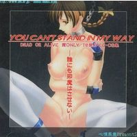 Doujin CG collection (CD soft) (YOU CAN'T STAND IN MY WAY / 心情風景)