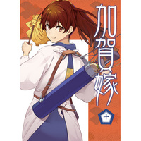 Doujinshi - Kantai Collection / Kaga (Kan Colle) (加賀嫁十) / Manimani.