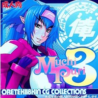 Doujin CG collection (CD soft) (MuchiPuri3 / 俺的十八禁)