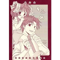 [Adult] Doujinshi - Gunparade March (そふれ) / SCOOP