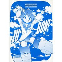 Doujinshi - Strike Witches / Miyafuji Yoshika (ZUBON!) / Rocket square