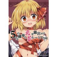 Doujinshi - Anthology - Touhou Project / Rumia (5%の確率で乳首を露出するルーミア合同) / Rainbow Vanilla
