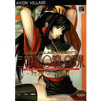 Doujin CG collection (CD soft) - Records of Three Kingdoms