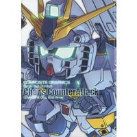 Doujinshi - Illustration book - Char's Counterattack (COMPOSITE GRAPHICS Char's CounterAttack) / COMPOSITE CELL