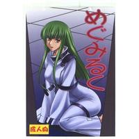 [Adult] Doujinshi - Code Geass / C.C. (LeLe☆ぱっぱ Vol.14 めぐみるく) / Leaf Party