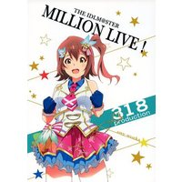 Doujinshi - IM@S: MILLION LIVE! (MILLION LIVE!) / 318production