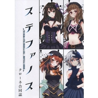 Doujinshi - Manga&Novel - Anthology - IM@S: Cinderella Girls / Yusa Kozue (ステファノス クローネ合同誌) / ときの小屋