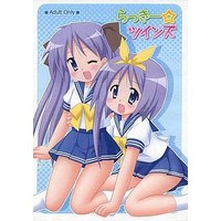 [Adult] Doujinshi - Lucky Star (らっきー☆ツインズ) / Minarindou