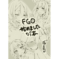 [Adult] Doujinshi - Fate/Grand Order / Jack the Ripper & Minamoto no Raikou & Marie Antoinette (FGO始めましたなペラ本) / たよ