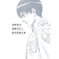 Doujinshi - Illustration book - Shingeki no Kyojin / Levi & Eren (浅野恭司 進撃の巨人 総作監修正集) / WIT STUDIO