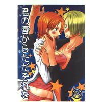[Adult] Doujinshi - ONE PIECE / Nami & Sanji (君の唇からただそれを) / Orange Typhoon