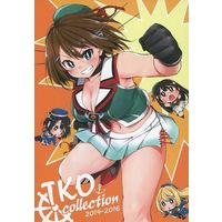 Doujinshi - Kantai Collection / Tyoukai & Atago & Takao & Maya (TKO collection 2014‐2016) / K・K・M