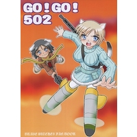 Doujinshi - Strike Witches (GO!GO!502) / 滑々饅頭堂