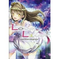 Doujinshi - Illustration book - Love Live / Kotori & Rin & Nico (Love Live! JAS' ILLUST COLLECTION) / JAS BOX