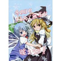 Doujinshi - Novel - Touhou Project (冬の日の極めて無茶な暖まり方!!) / Feather's Snow