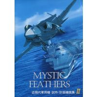 Doujinshi - Illustration book - Military (MYSTIC FEATHERS) / 銀翼航空工廠
