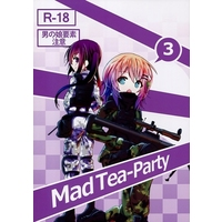[Adult] Doujinshi - GochiUsa (Mad Tea-Party 3) / 鯰の生け簀