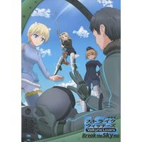 Doujinshi - Novel - Strike Witches (ストライクウィッチーズ Valkyrie Lovers Break the Sky #01) / Evolution Wind Liberators