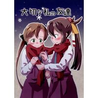 Doujinshi - Kantai Collection / Akigumo (Kan Colle) (大切な私の友達) / 交信規制中