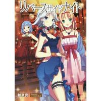 Doujinshi - Novel - Touhou Project / Sakuya & Remilia & Alice (リバースサイドナイト) / Second‐Lib