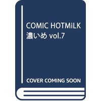 Hentai Comics - HOTMiLK Comics (COMIC HOTMiLK濃いめ vol.7)