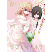 Doujinshi - Touhou Project / Renko & Merry (RITUAL MERRY WEDDING) / マグロ一本釣り