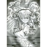 Doujinshi - Touhou Project / Patchouli Knowledge (ヴワルより愛をこめて 00キノコ) / Others Worlds
