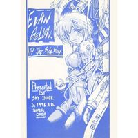 Doujinshi - Evangelion / Ayanami Rei (EVANGELION of The Side Story.) / いのうえ空