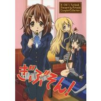 [Adult] Doujinshi - K-ON! / All Characters (ぎぶそん!) / Pot*de