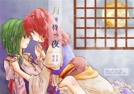 [Adult] Doujinshi - Novel - Touhou Project / Eiki & Komachi (月を待つ夜) / 花夕星
