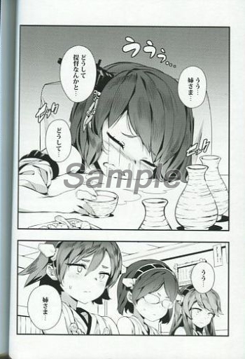 Doujinshi - Kantai Collection / Yamashiro & Fusou (不幸だわ。) / BETEMIUS