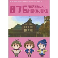 Doujinshi - IM@S Series (876shopping in H@RAJUKU) / seaたいがー
