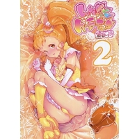 Doujinshi - Kirakira☆Precure A La Mode / All Characters (Pretty Cure) (Let's ケモキュア荒モード 2) / えっじわーす