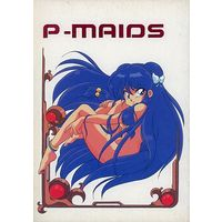 [Adult] Doujinshi - P-MAIDS PRETTY MAIDS / ざけんなよォ!