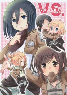 [Adult] Doujinshi - Shingeki no Kyojin / All Characters (VS.Girls) / ともべや