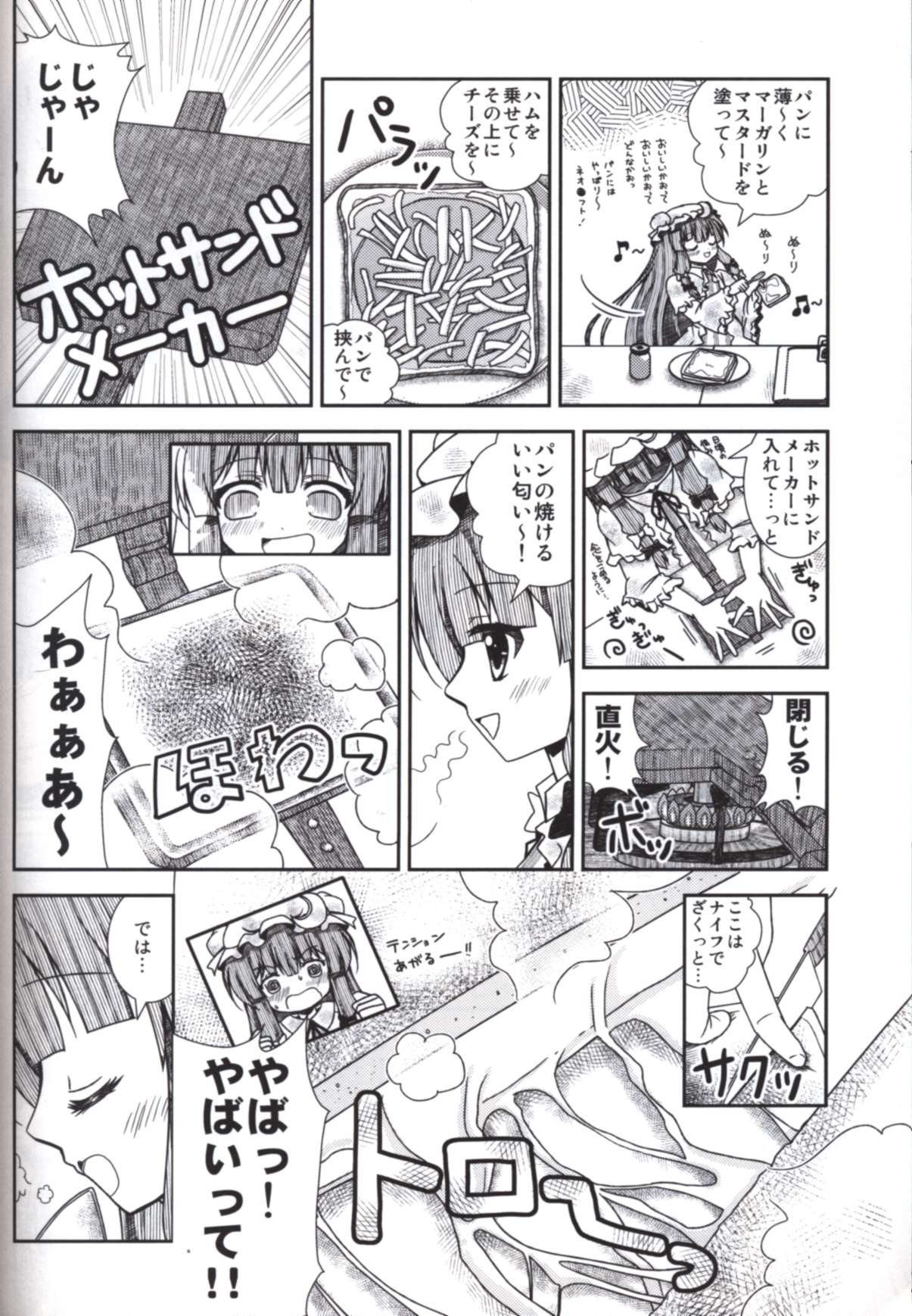 Doujinshi - Touhou Project / Patchouli Knowledge (パチュリーのズボラ飯12) / 168