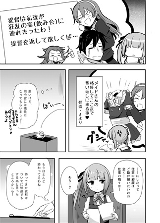 Doujinshi - Kantai Collection / Akebono & Kasumi (【メロン限定特典付】Close To You) / 雨洩り宿