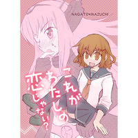 Doujinshi - Kantai Collection / Ikazuchi & Nagato (これがわたしの恋じゃない?) / M-Laboratorio