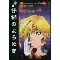 [Adult] Doujinshi - Novel - Sailor Moon / Tenou Haruka (Sailor Uranus) (子猫のよろめき) / 天空の後宮
