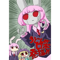 Doujinshi - Touhou Project / Reisen Udongein Inaba (うどんげロボ発進!!) / 筆鍋