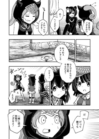 Doujinshi - Kemono Friends / Panther Chameleon & Japanese Black Bear (まきびしコンビの本) / サカナキドリ