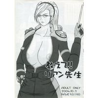 [Adult] Doujinshi - THE KING OF FIGHTERS (【コピー誌】教えて!!リアン先生) / RAVE50190