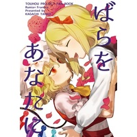 Doujinshi - Touhou Project / Flandre & Rumia (ばらをあなたに) / カガチ炭鉱